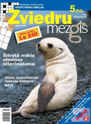 ZVIEDRU MEZGLS Nr. 5 2008