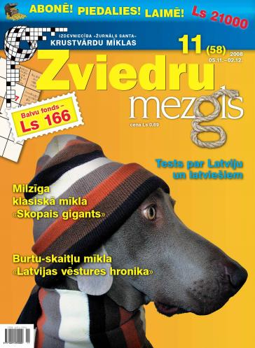 ZVIEDRU MEZGLS Nr. 11 2008