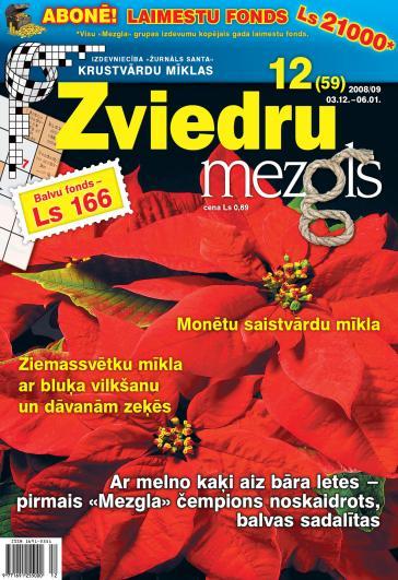 ZVIEDRU MEZGLS Nr. 12 2008